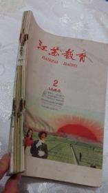 1959年 江苏教育 7本