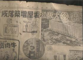 大坂每日新聞 1937年3月29日(日文原版報紙)品相見描述。2018.11.10日上