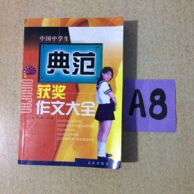 中国中学生典范获奖作文大全-----满25元包邮