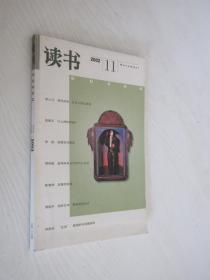 读书      2002年第11期