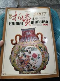 2007古董拍卖年鉴:瓷器卷