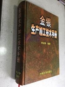金银生产加工技术手册(16开精装本)