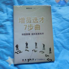 【保险行销丛书】 增员兵法(上)增员选才7部曲、(下) 12类人才增员全攻略,原封