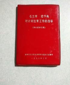 毛主席党中央对计划生育工作的指示  64开,红塑本
