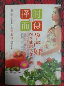 择食而食  孕产妇四季健康饮食全书