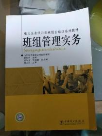 电力企业学习型班组长培训系列教材:班组管理实务