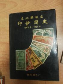 东北解放区印钞简史(1945.9-1951.4)(16开精装)