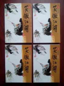 笑傲江湖 第1,2,3,4册,全套共4本,品相好,保证正版,金庸 武侠