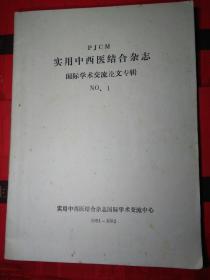 -----实用中西医结合杂志.国际学术交流论文专辑.NO.1-。品如图