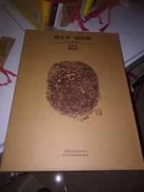 关玉良·艺术风. 墨彩集 墨象集 (两本一套带盒子)