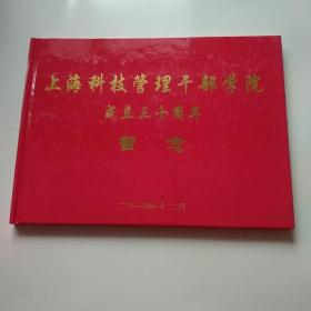 上海科技管理干部学院成立三十周年留念