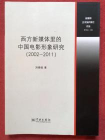 西方新媒体里的中国电影形象研究(2002-2011)