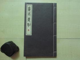 1978年篆社32开线装:粪翁篆刻(邓散木印集)