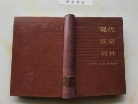 现代汉语词林:正反序编排 精装现货 干净无笔迹