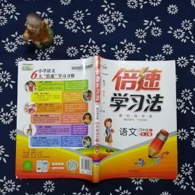 倍速学习法:语文(四年级下 RJ版 全彩版)