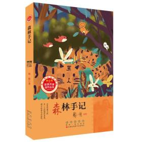 冰心奖获奖作家佳作丛书·森林手记