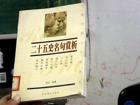 二十五史名句赏析(馆藏)