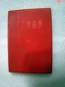 毛主席语录(1965年,60开)听字多一点