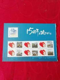 (DH1)个性化邮票:沃尔沃建筑设备在华15周年