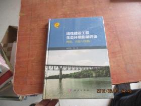 【正版】线性建设工程生态环境影响评价:理论、方法与实践 陈利顶 未开封