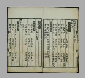 类编历法通书大全.二十六卷  复印本