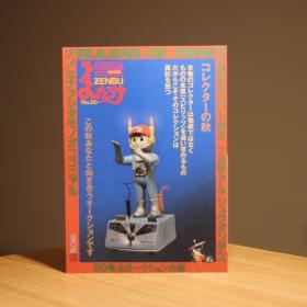 古本天国  ZENBU NO.60 软胶机器人特集