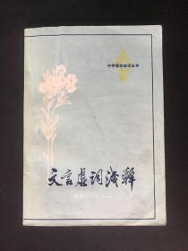 中学语文知识丛书——文言虚词浅释