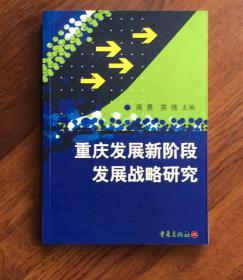 重庆发展新阶段发展战略研究
