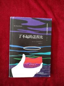 (0410  39) 菲茨杰拉德作品全集 (5) 了不起的盖茨比     书品如图