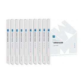 世界现代化历程 (32开精装 全十册)