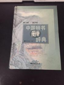 新编简明中国辞书辞典