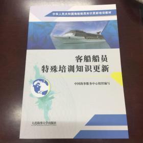 客船船员特殊培训知识更新/中华人民共和国海船船员知识更新培训教材