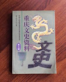 重庆文史资料 (第七辑)