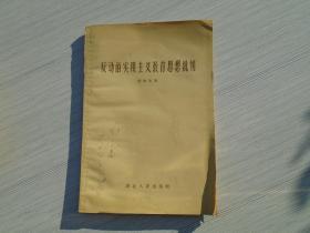 反动的实用主义教育思想批判(32开平装1本 封面有原藏书人签名,原版正版书,包真。详见书影)