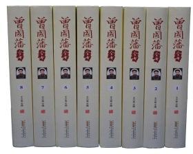 曾国藩全书(黄色天然丝面)作者王小宽 黄山书社出版