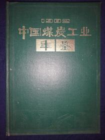 中国煤炭工业年鉴(1982年 ·创刊号)