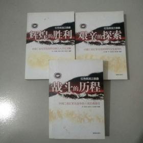红色铁流三部曲【战斗的历程】【辉煌的胜利】【艰辛的探索】三本合售.
