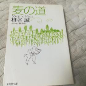 麦の道(日语书)