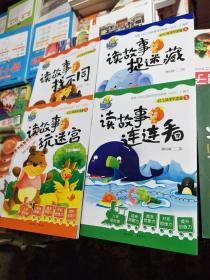 幼儿阅读早准备2:读故事连连看 幼儿阅读早准备(第2辑)全4册