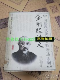 中国近现代佛学大师著述系列:金刚经讲义