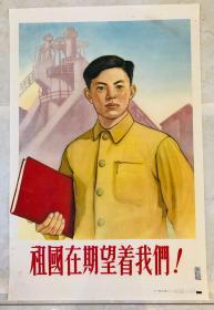 1953年年画【祖国在期望着我们】2开