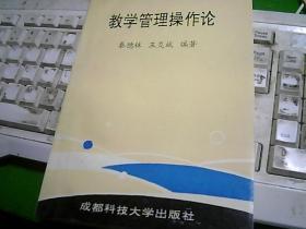教学管理操作论 (仅出版 1000册)