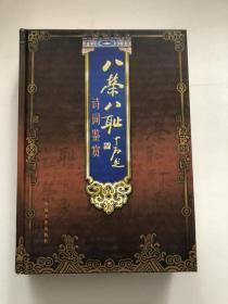 八荣八耻诗词鉴赏&红色收藏&红色书刊&包邮