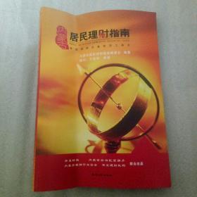 内蒙古居民理财指南。