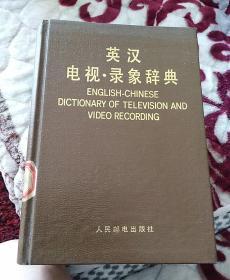 英汉电视.录象辞典