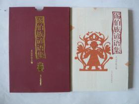 锡伯族谚语集(带函套)作者签赠本