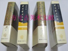 中国书法大辞典  上下两册全  香港原版原函特制硬精装 书谱出版社 1984年1印 定价500港币