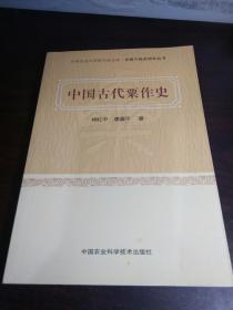 中华农业文明研究院文库·中国作物史研究丛书:中国古代粟作史
