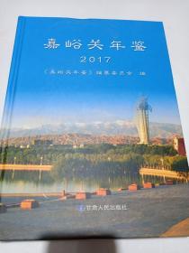 嘉峪关年鉴2017