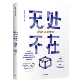 正版全新无处不在:快递 改变中国(精装)9787521703573书籍图书